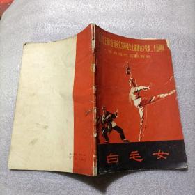 白毛女----革命现代芭蕾舞剧(北京出版社,1967年)
