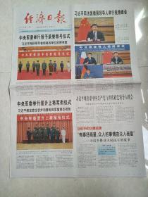 2021年7月6日经济日报原报 【12版】