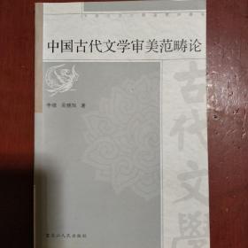 《中国古代文学审美范畴论》李维等著  黑龙江人民出版社 2008年1印 仅印1000册 私藏 品如图..