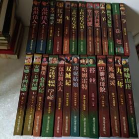 外国文学名著精品(26)本合售