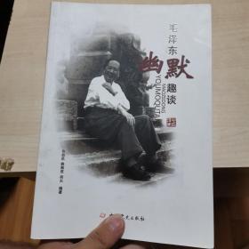 毛泽东幽默趣谈  (有划线,附带报纸两张)