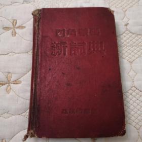 四角号码新词典   1956年繁体版  商务印书馆   内页干净无笔记划线