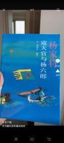 杨六郎与寇天官(评书)