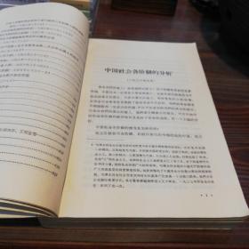 毛泽东著作选读     中国人民解放军总政治部宣传部1965年发行