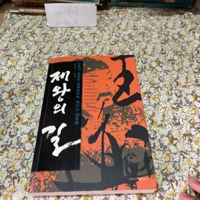 王道中国历史中的帝王术 韩文版