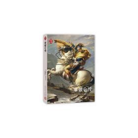 拿破仑传❤ 帕斯卡尔富迪埃(法) 著,钱培鑫 译 人民文学出版社9787020105618✔正版全新图书籍Book❤