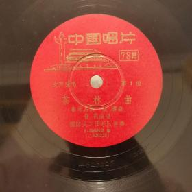 黑胶木78转,女声独唱《茶林曲》《僾伲姑娘赶街》
