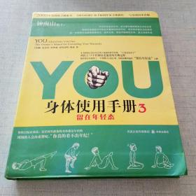 YOU:身体使用手册3:留在年轻态 [A16K----24]