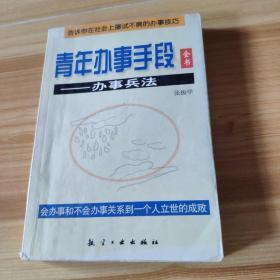 青年办事手段全书:办事兵法