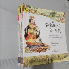 经典少年游:历史(全9册)
