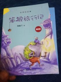笨狼的故事:笨狼旅行记(美绘版)