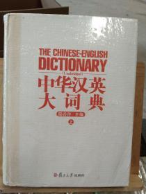 中华汉英大词典(上)