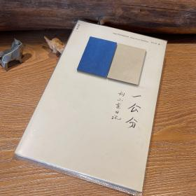 一公分:刘小东日记(刘小东签名本)