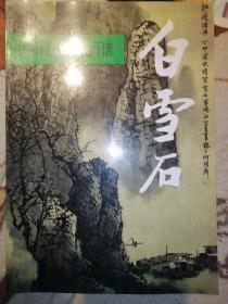 中国现代名家画谱.白雪石:山水