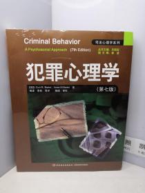 犯罪心理学:万千心理(第七版)【全新未开封】
