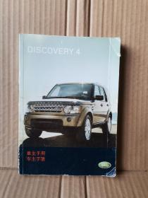 DISCOVETY 4 车主手册