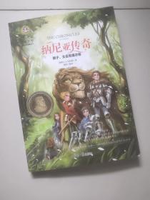 纳尼亚传奇  狮子、女巫和魔衣柜 儿童文学读物国际大奖四五六年级小学生新课标课外阅读书籍故事书必读名著