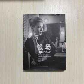 候场(The Half)黑白摄影,演出前的演出,观众看不到的英伦戏剧隐秘时刻 摄影艺术 中英文双语版 读库