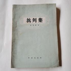 批判集,作家出版社,1957年1印