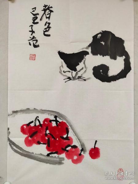 【崔子范】大写意花鸟画《樱桃 猫咪》一幅,45厘米//68厘米,喜欢的私聊