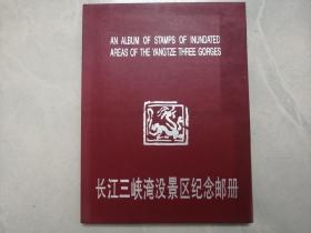 长江三峡没景区纪念邮册