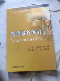 旅游服务英语