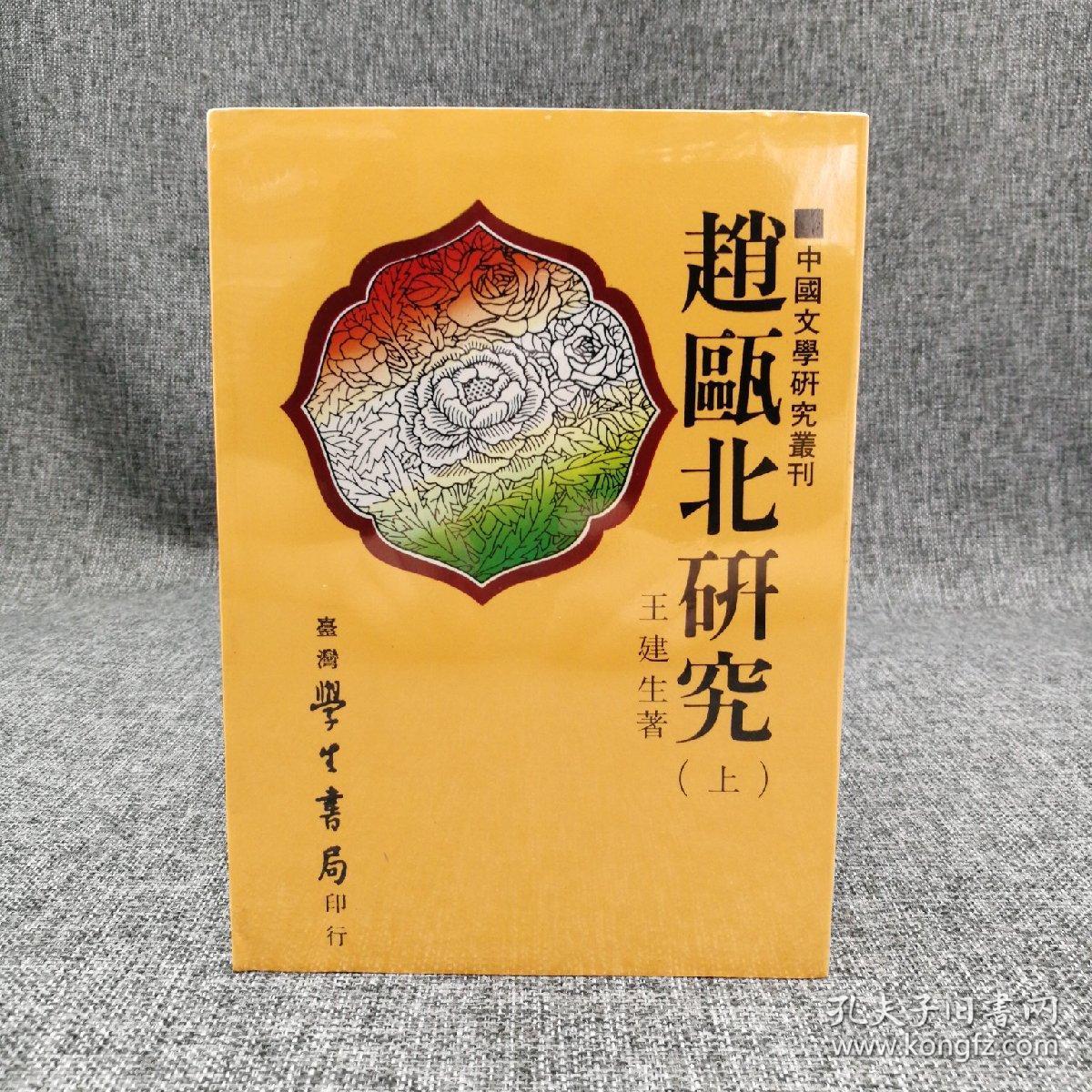 台湾学生书局版 王建生《趙甌北研究》(锁线胶订 上下册)