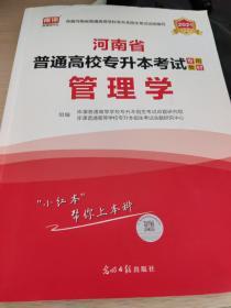 2021年河南省普通高校专升本考试专用教材·管理学