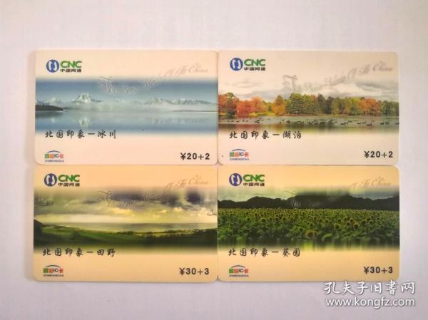 吉林智能IC卡~北国印象4全