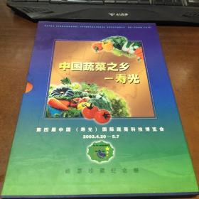 中国蔬菜之乡——寿光第五届中国(寿光)国际蔬菜科技博览会邮票珍藏纪念册 套装 邮票齐全