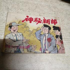 连环画  神秘新郎