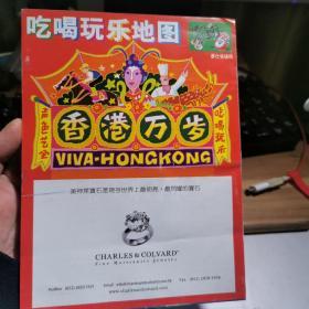 香港吃喝玩乐地图 香港万岁   决对好图