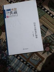 只有大海苍茫如幕:2006雍和诗歌典藏