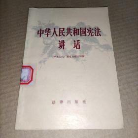 中华人民共和国宪法讲话(馆藏实物图)