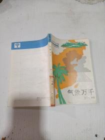 气象万千(少年文库)