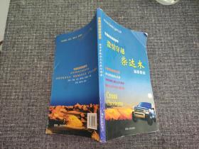 青藏线顶级旅游带:激情穿越柴达木旅游指南
