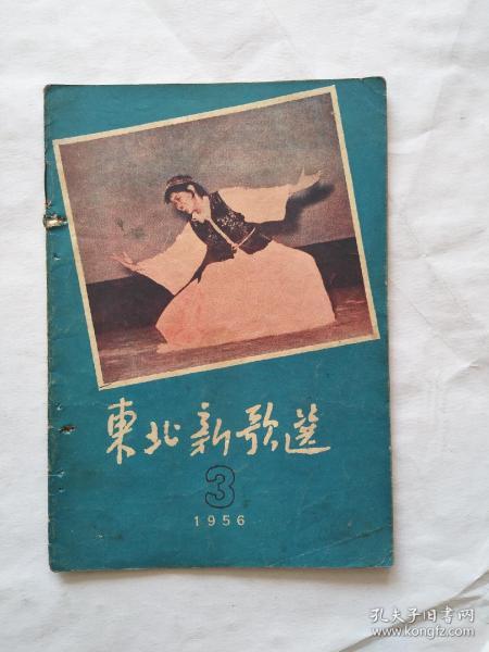《东北新歌选》杂志/1956年第3期
