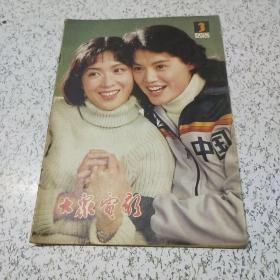 大众电影1982年第3期
