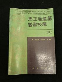 马王堆汉墓医书校释(二)