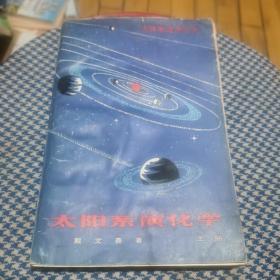 太阳系演化学上册