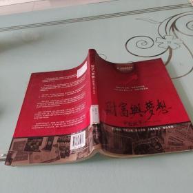 财富与梦想中国股市19902010