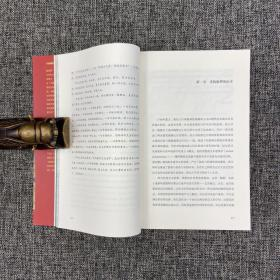 花口本 | 魏瑞明  著;朱子仪 译《龙脉:康熙帝与避暑山庄》
