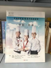 梦想·传承/亚洲咖啡西点