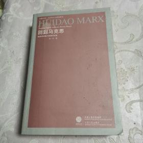 凤凰文库——马克思主义研究系列 回到马克思:经济学语境中的哲学话语