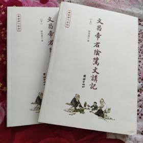 《文昌帝君阴骘文》讲记 上下两册