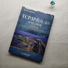 TCP/IP指南(卷2)