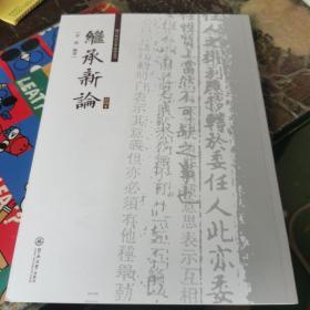 继承新论(影印本)/国立暨南大学法律丛书