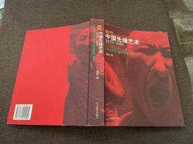 越界中国先锋艺术1979-2004:中国先锋艺术(1979-2004)