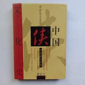 中国侠文化史(作者签名)