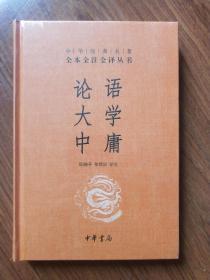 中华经典名著·全本全注全译丛书:论语、大学、中庸  全新塑封